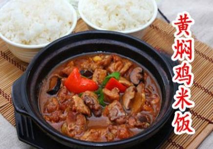 东莞黄焖鸡米饭培训学校