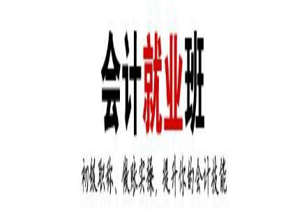 宁波江东区会计培训哪里好