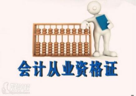 宁波会计从业资格证哪家是好学校