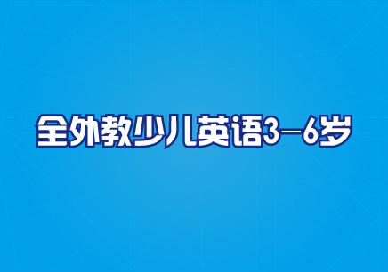 上海外教少儿英语培训