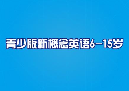 上海新概念英语培训机构