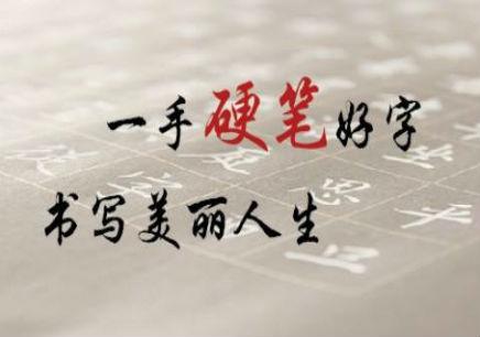 宁波书法基础学习班