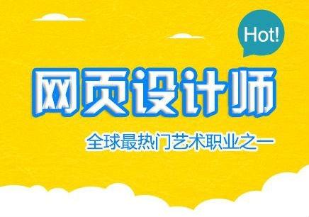 宁波网页设计培训多少钱