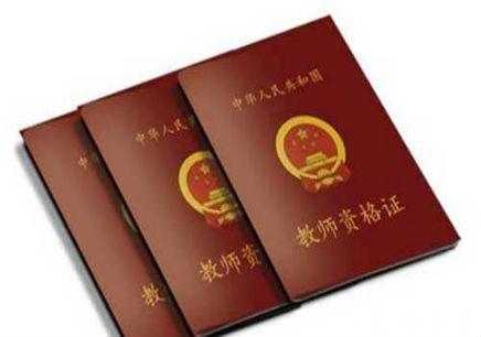 宁波鄞州区教师资格证培训班