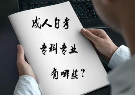 宁波成考辅导课程