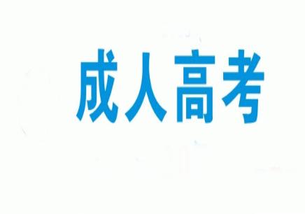 宁波远程教育专升本培训学校