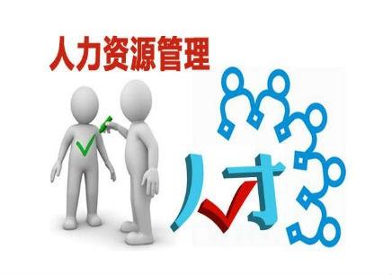 宁波二级人力资源管理师