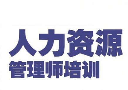 宁波人力资源管理师二级