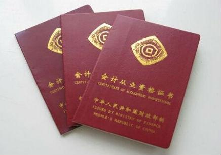 宁波会计从业资格证零基础培训班