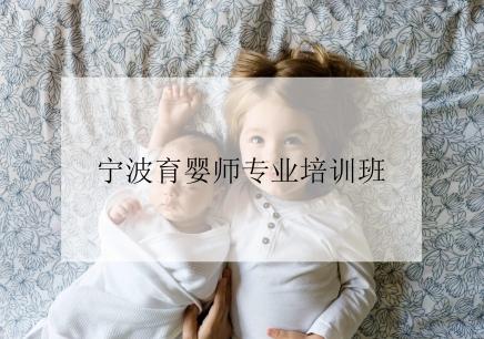 宁波鄞州区好的育婴师培训机构