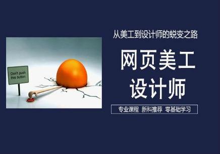 宁波网页设计师培训班