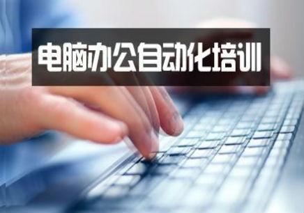 宁波办公软件培训课程