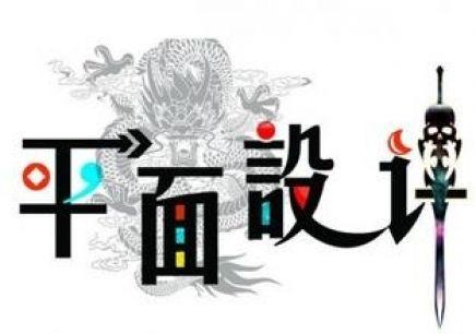 宁波哪里有平面广告设计培训