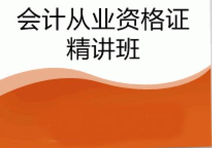 宁波会计从业资格证培训课程