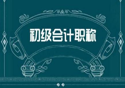 宁波初级会计职称培训课程
