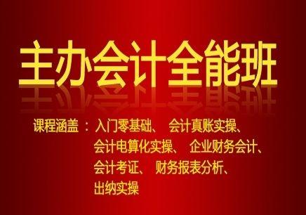 宁波会计培训学校哪家好
