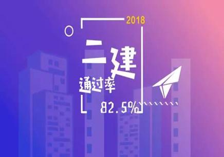 上海二级建造师考试辅导