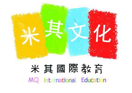 深圳米其国际教育