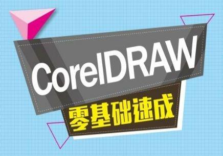 宁波CorelDraw图形设计培训课程