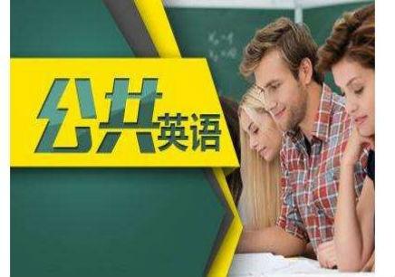 宁波公共英语学习班