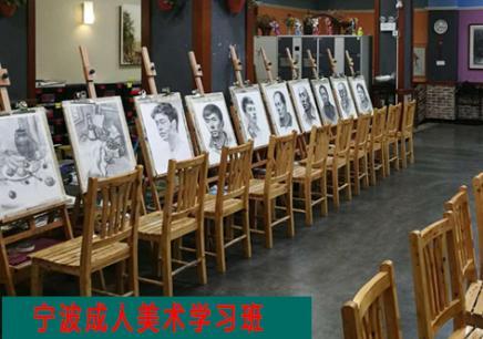 宁波成人美术培训班