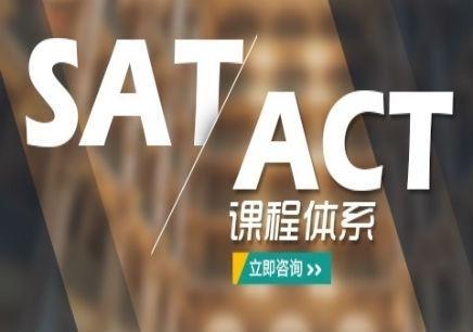 深圳SAT/ACT培训班哪里好