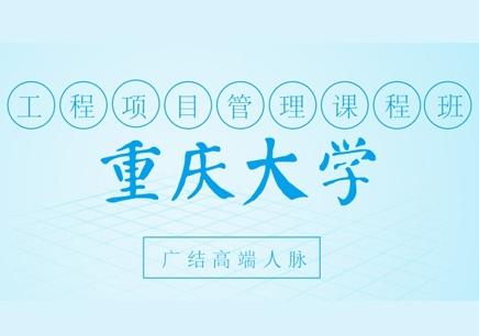 重庆大学 工程项目管理课程班