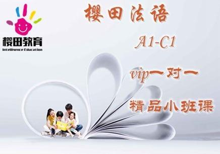 北京法语高级班哪家机构有培训班