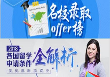 澳大利亚留学硕士项目在北京哪里可以申请