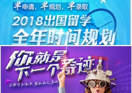 美国留学本科项目在北京哪里可以申请