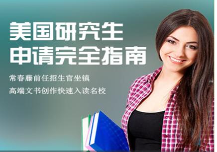 北京去哪里申请美国留学硕士项目