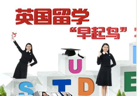 英国留学硕士项目培训在北京哪里可以申请