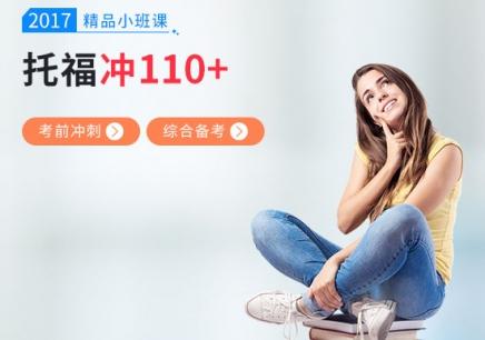 上海一对一网上托福课程