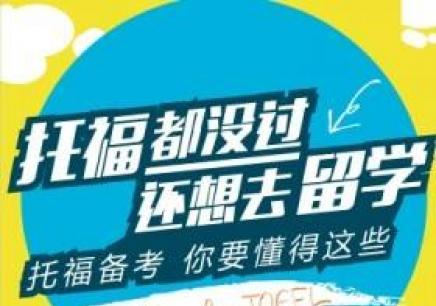 上海名师助力托福口语备考冲刺25