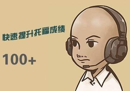 上海名师助力托福综合备考冲刺100