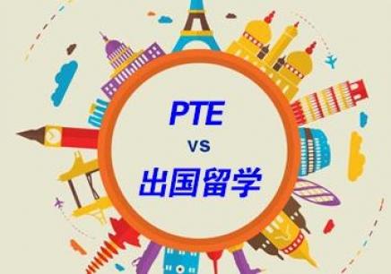 广州小站教育PTE培训