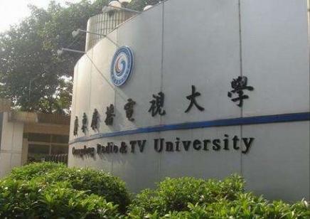 山东广播电视大学      成人高考