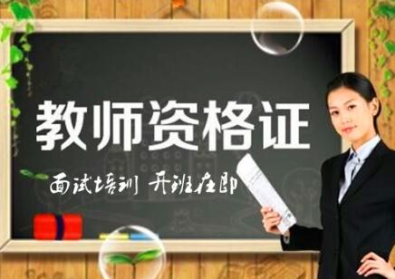 济南市教师资格证培训_教师资格证培训_学校_哪家好_多少钱