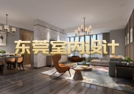 东莞的室内设计365国际登入怎么样?