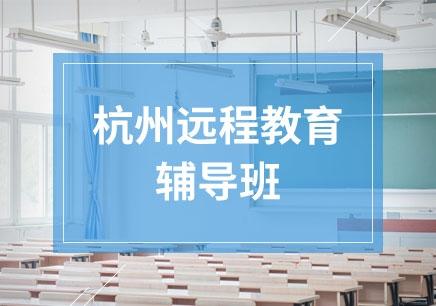杭州大学 专升本