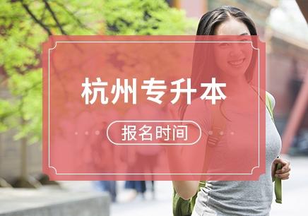 杭州自考本科的学校
