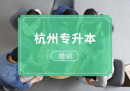 杭州专升本培训哪个平台好