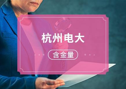 杭州电大含金量