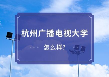 杭州广播电视大学怎么样