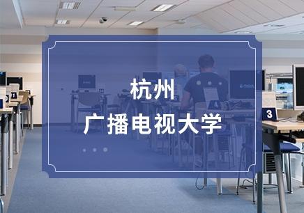 杭州广播电视大学