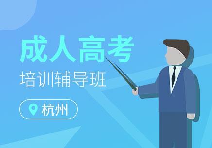 浙江省成考报名