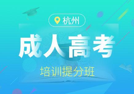 浙江成考网