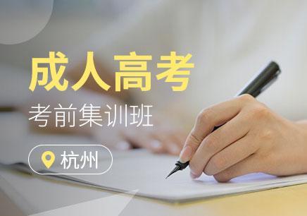 浙江省成考网