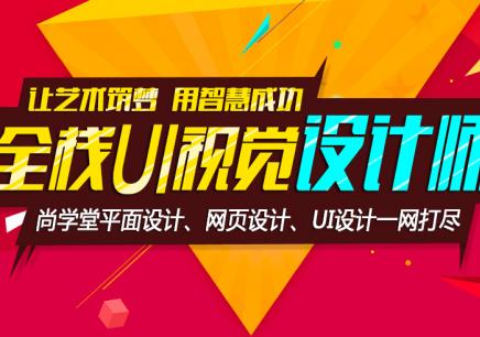北京专业的UI视觉设计精品就业班在哪里