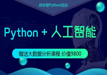 Python全栈 人工智能脱产班北京哪里有培训
